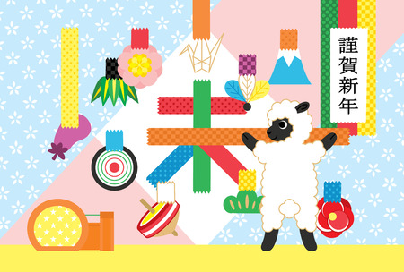 cute tape sheep year illustration