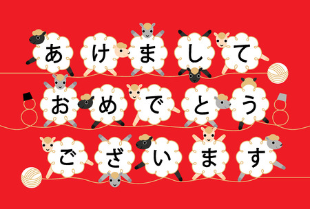 yarn: Japanese style Happy New Year