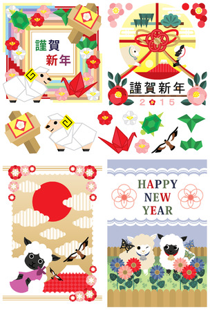 Japanese Happy New Year 2015  イラスト・ベクター素材