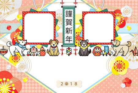 New year card dog illustration 2018 design 写真素材 - 83806150