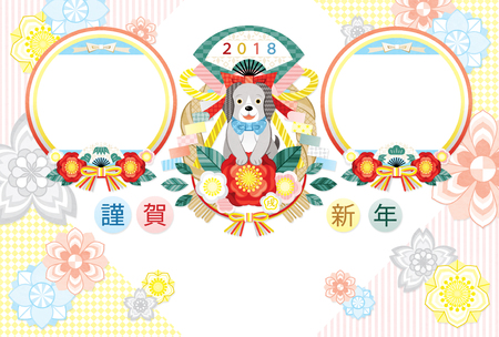 New Years card dog illustration 2018 flower
