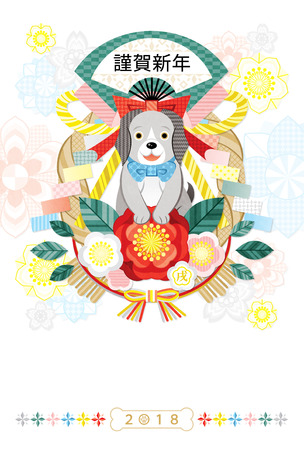 2018 New Year's card dog design Japanese 写真素材 - 83868566