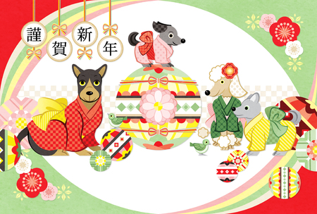 New years greeting card template Japanese Kimono dog and ball Stock Photo
