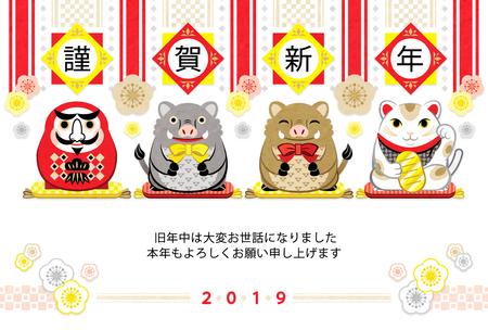 New Year's card 2019 lucky cat boar daruma Japanese style design 写真素材