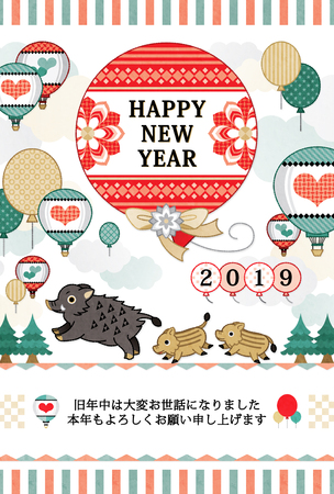 New Year's card 2019 parent and child boar with balloon HAPPY NEW YEAR 写真素材
