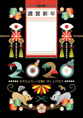Year of the Mouse New Year's Card 2020 Japanese Ornaments Illustration Frame Card Card Design 写真素材