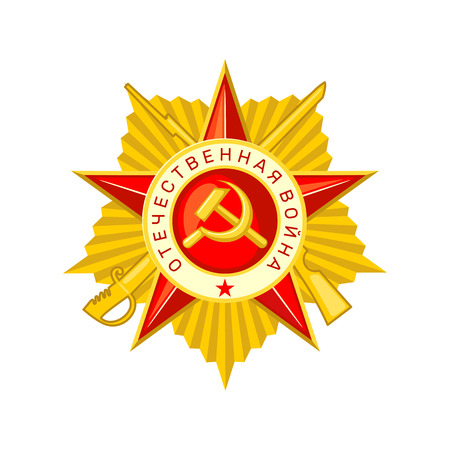 Order of the Patriotic War. Stock Photo