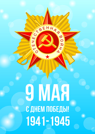 May 9 russian holiday victory card.