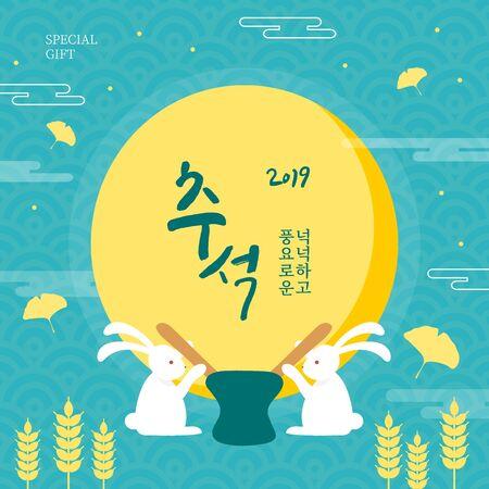 Korea tradition Vector illustration. Translation of Korean Text: Chuseok, Happy Korean Thanksgiving Day Hangul calligraphy Çizim