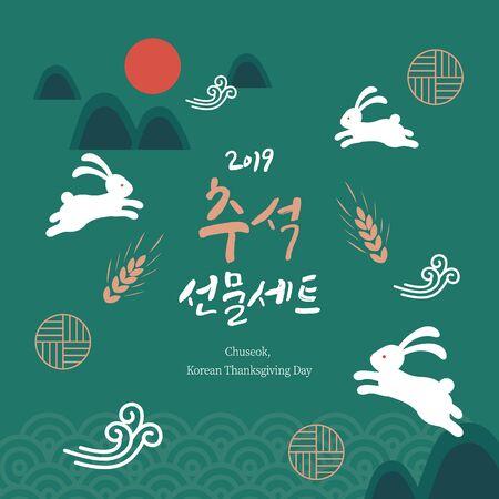 Korea tradition Vector illustration. Translation of Korean Text: Chuseok Gift set, Happy Korean Thanksgiving Day Hangul calligraphy Çizim