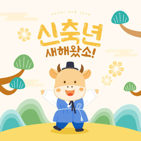 Korea tradition Vector illustration. Translation of Korean Text: Seollal, Korean New Year's Day, Hangul calligraphy 向量圖像
