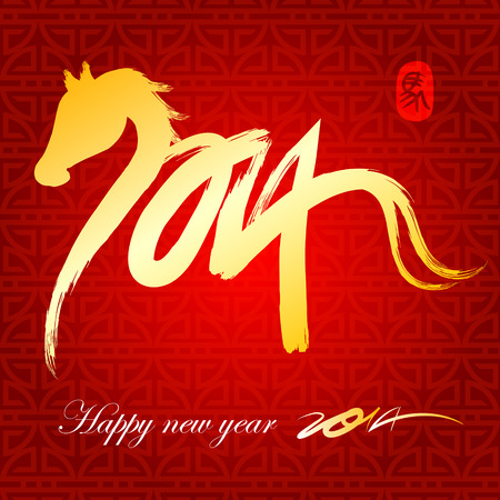 illustration of Horse Calligraphy 2014 - Year of the Horse Illustration