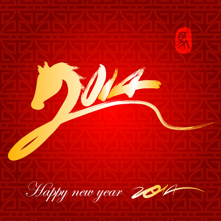 illustration of Horse Calligraphy 2014 - Year of the Horse Vector