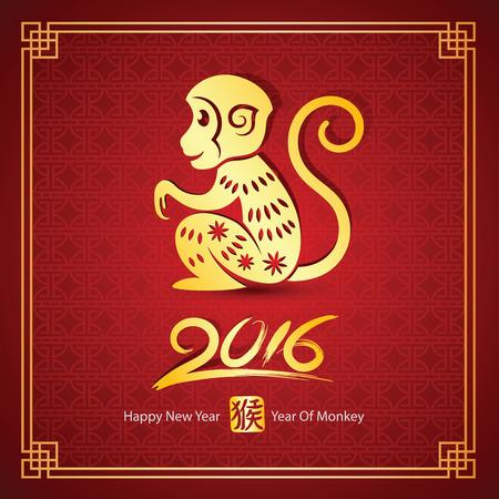 nowy: Chińska kaligrafia 2016 Rok małpy przez cięcia papieru czerwone małpy zodiaku symbol, ilustracji wektorowych Ilustracja