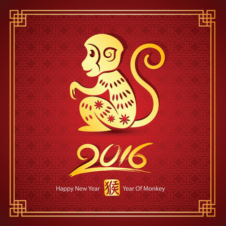 chinese calligraphy character: Chinese Calligraphy 2016 Year of monkey made by Red paper cut monkey zodiac symbol ,vector illustration