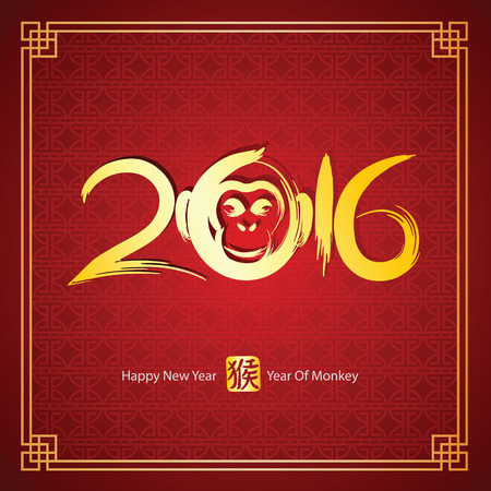 the year: Chinese Calligraphy 2016 - Year of monkey ,vector illustration
