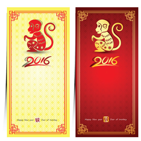 chinese new year: Chinese new year 2016,vector illustration Illustration