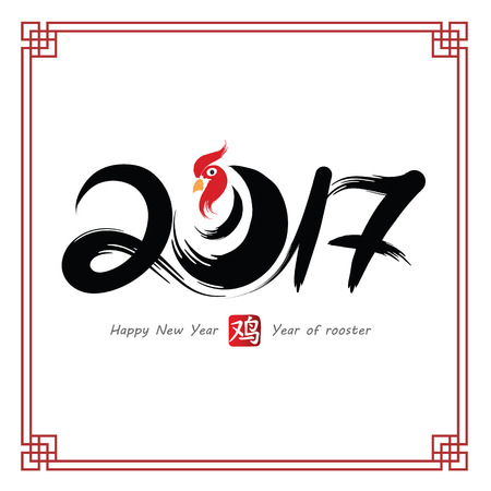 Chinese Calligraphy 2017, year of rooster and Chinese word mean rooster,vector illustration