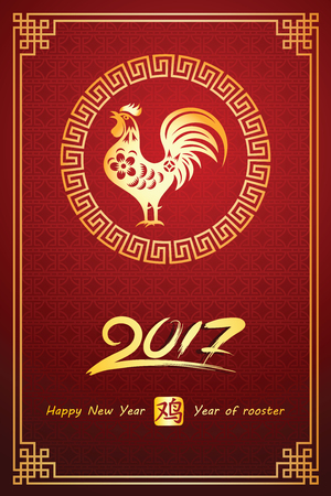 Chinese new year 2017 card is rooster in circle frame and Chinese word mean rooster