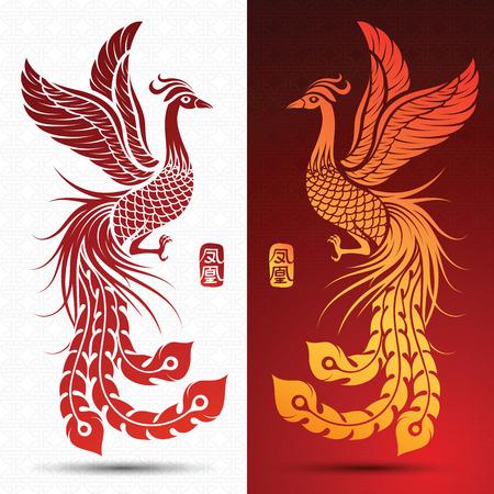 전통 중국 피닉스, 그림, 편지 피닉스의 그림 일러스트