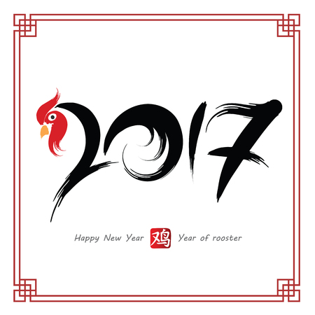 Chinese Calligraphy 2017, year of rooster and Chinese word mean rooster,illustration
