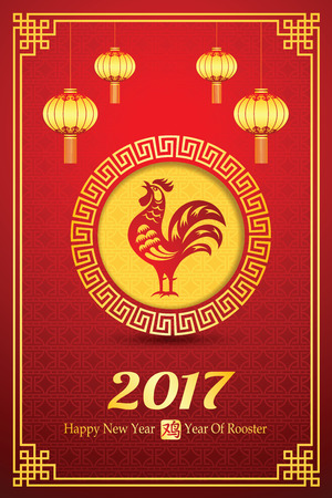 Happy Chinese new year 2017 card is gold rooster in circle frame with lantern, Chinese word mean rooster, illustration
