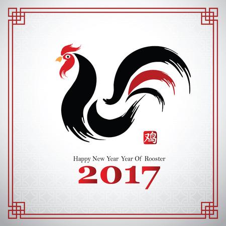 gallo: Caligrafía china 2017, año del gallo y carácter chino traducir gallo, ilustración Vectores