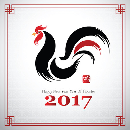 chinese script: Chinese Calligraphy 2017, year of rooster and Chinese character translate rooster,illustration Illustration