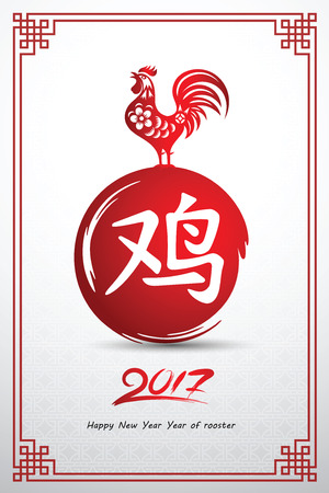 red paper: Chinese new year 2017 greeting card ,Chinese character translate rooster,illustration