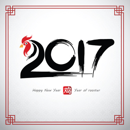 japanese script: Chinese Calligraphy 2017, year of rooster and Chinese word mean rooster,vector illustration