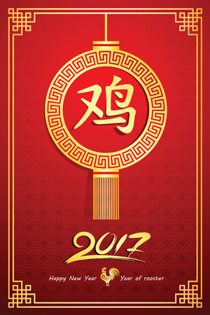 chinese new year vector: Chinese new year 2017 card is Chinese character in lantern ,Chinese character translate rooster,vector illustration