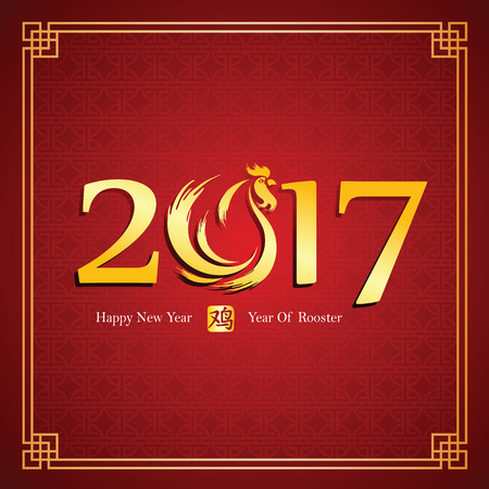 red gold: Chinese Calligraphy 2017, year of rooster and Chinese character translate rooster illustration