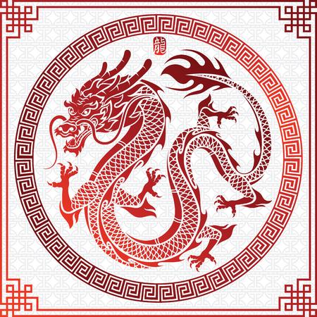 Ilustración de chino tradicional dragón chino en el marco de círculo de caracteres traducir dragón, ilustración vectorial Foto de archivo - 74911079