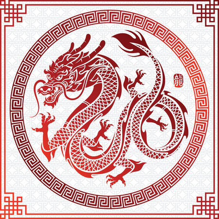 Illustration of Traditional chinese Dragon Chinese in circle frame character translate dragon,vector illustration.  イラスト・ベクター素材