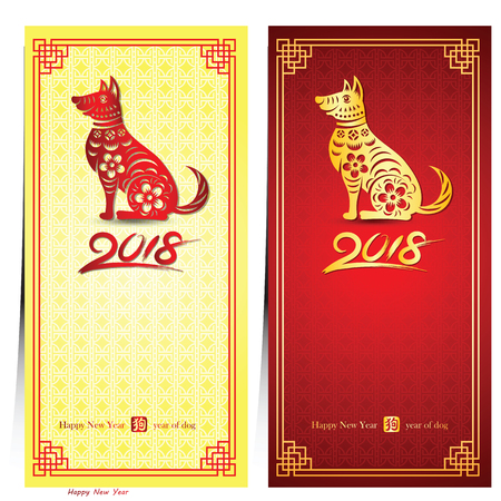 Chinese new year 2018 card is dog in frame.