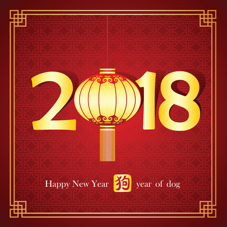 Chinese Calligraphy 2018 with lantern ,Chinese calligraphy mean dog,vector illustration