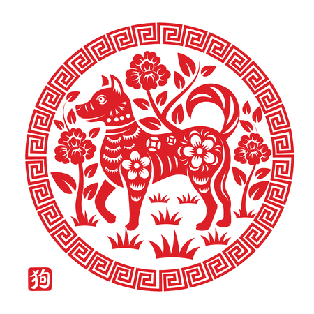 Chinese New Year 2018 Paper Cutting Design in frameYear of Dog Chinese word mean dog ,Vector illustration  Illustration