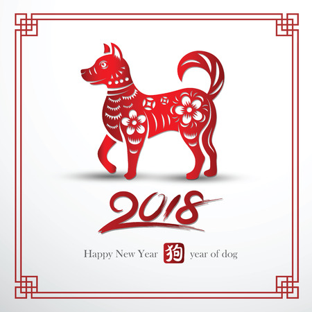 Chinese Calligraphy 2018 Year of dog made by Red paper cut dog zodiac symbol.