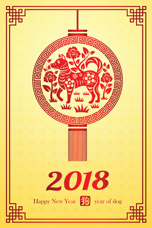 Chinese new year 2018 card is dog in lantern and Chinese word mean dog.