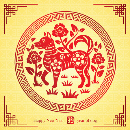 Chinese new year 2018 card is dog paper cut in circle frame and Chinese word mean dog.