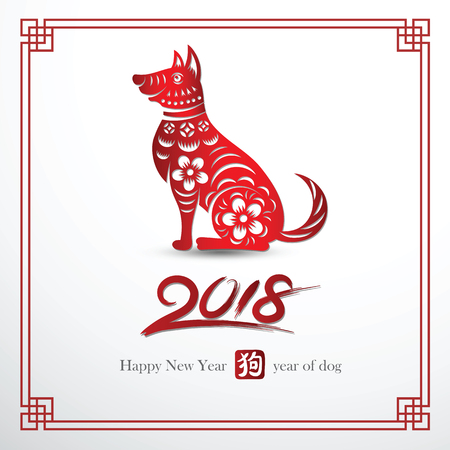 Chinese Calligraphy 2018 Year of dog made by Red paper cut dog zodiac symbol ,vector illustration Illustration