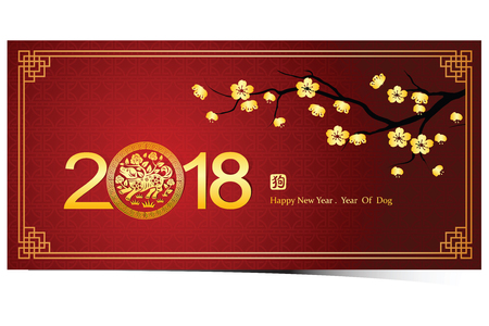 Chinese New Year 2018 card is dog in circle frame with cherry blossom and Chinese word mean dog, vector illustration.