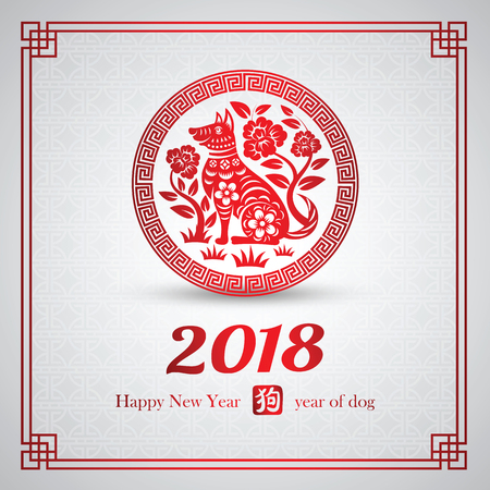 Chinese New Year 2018 card is dog paper cut in circle frame and Chinese word mean dog, vector illustration. Illustration