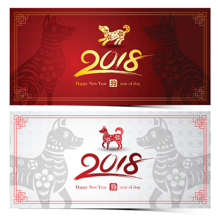 Chinese new year 2018 year of dog card is dog paper cut in frame ,Chinese calligraphy translate rooster,vector illustration