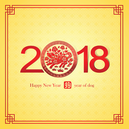 Happy Chinese new year 2018 card is dog papercut in circle frame, Chinese word mean dog, vector illustration.