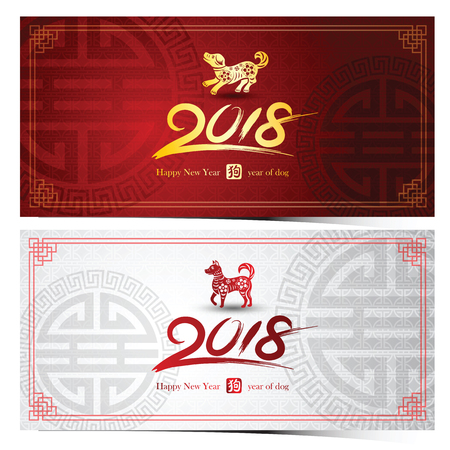 Chinese new year 2018 year of dog card is dog paper cut in frame ,Chinese calligraphy translate dog,vector illustration Illustration