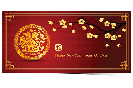 Chinese new year 2018 card is dog in circle frame with cherry blossom and Chinese word mean dog,vector illustration Illustration