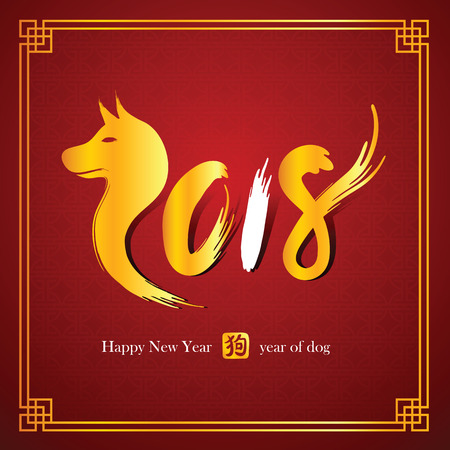 Chinese Calligraphy 2018, year of dog and Chinese word mean dog,vector illustration