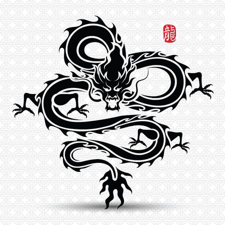 Illustration de caractère chinois traditionnel chinois Dragon traduire dragon, illustration vectorielle Banque d'images - 94901327