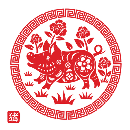 Chinese zodiac sign year of pig. Red paper cut pig. Happy Chinese New Year 2019 year of the pig. Chinese word pig Illustration